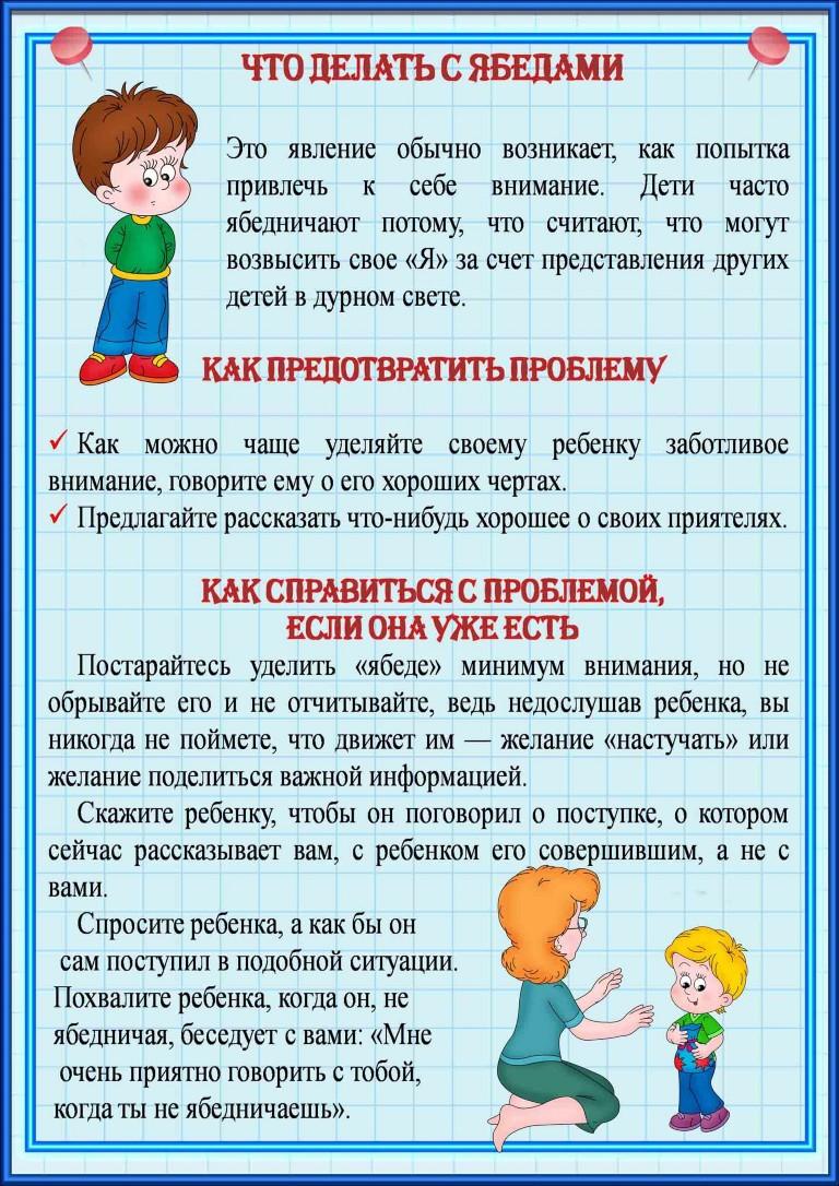 собираем ребенка в детский сад шпаргалка для родителей